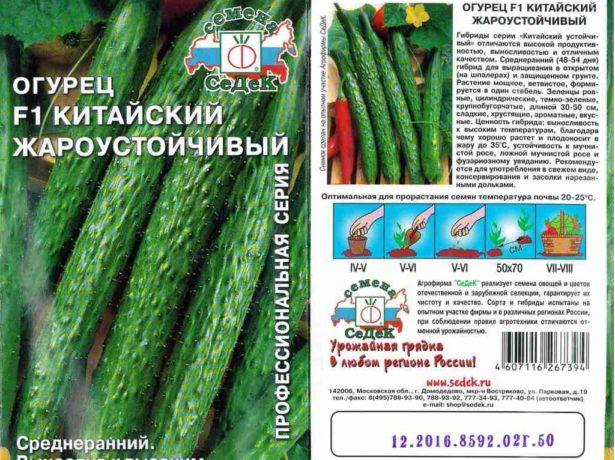 Семена жаростойкого и засухоустойчивого сорта
