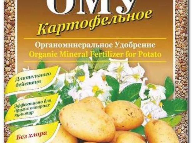ОМУ «Картофельное» (Буйские удобрения)