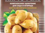 КМУ «Картофель» (Фаско)