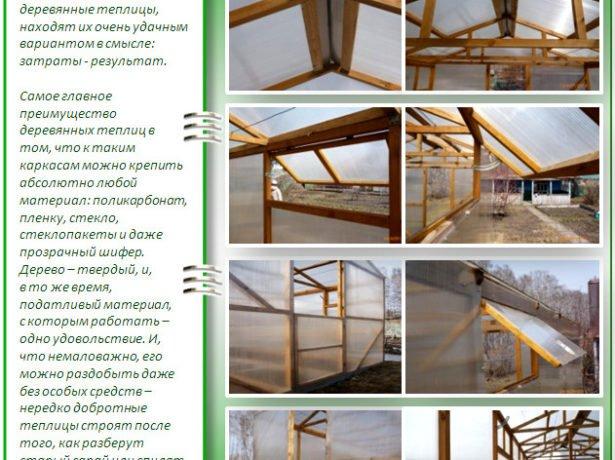 Конструктивные элементы деревянной теплицы