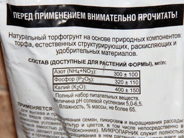 pH грунта на упаковке