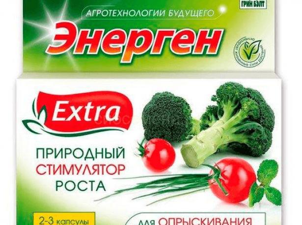 Энерген Экстра