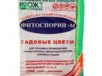 Фитоспорин-М для садовых цветов