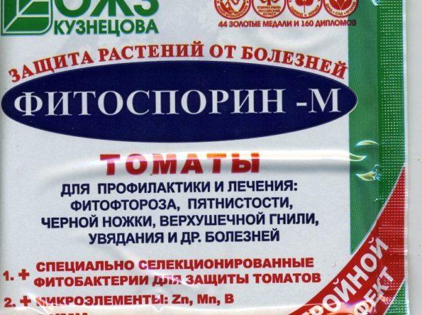 Фитоспорин-М томаты