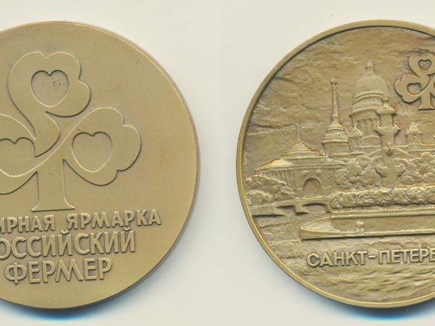 Золотая медаль ярмарки «Российский фермер»