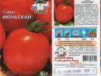 Сорт томатов Июньский