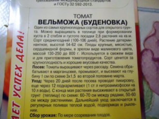 Семена Вельможи или Будёновки