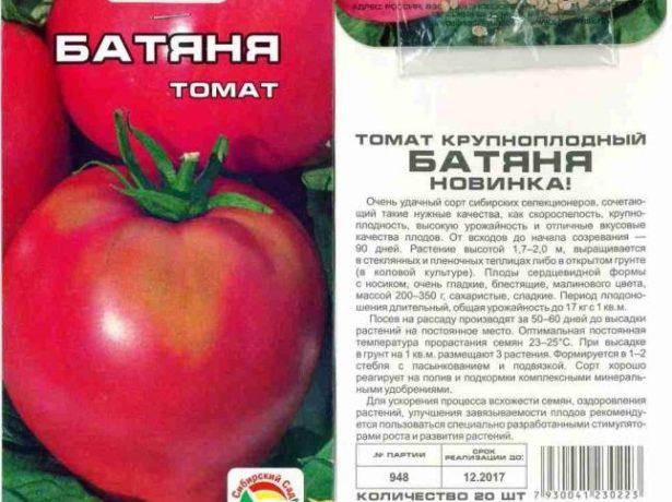 Семена томата Батяня