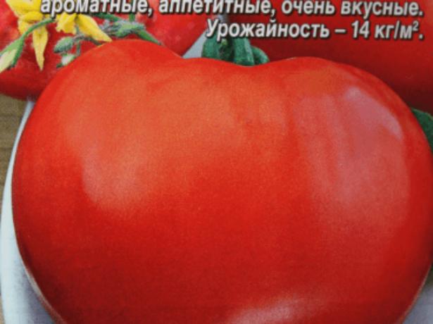 Семена томатов Мазарини (Аэлита)