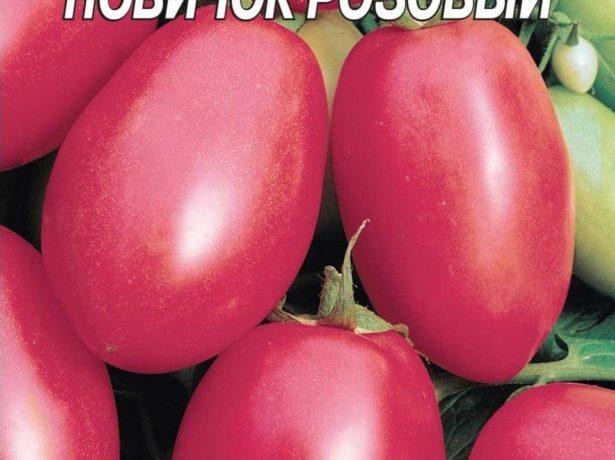 Сорт томата Новичок розовый