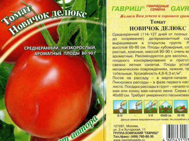 Сорт томата Новичок де люкс