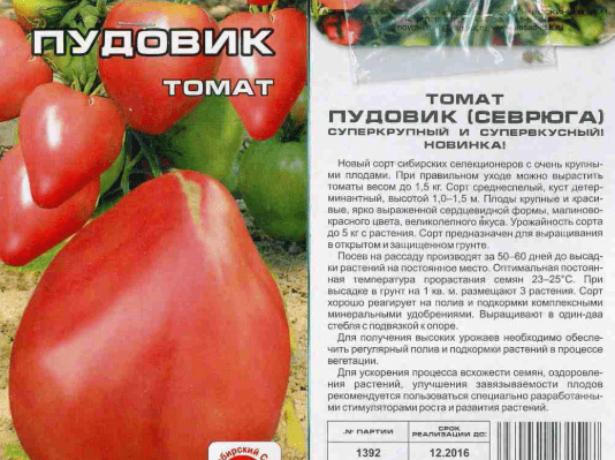 Семена томатов Пудовик (Севрюга)