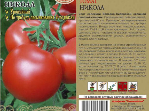 Семена томата Никола