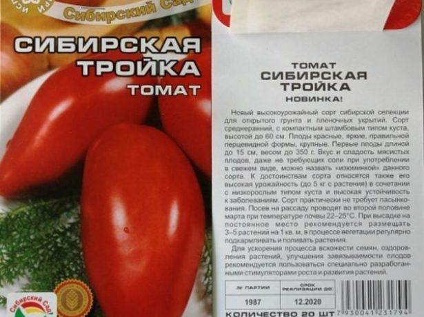 Семена томата Сибирская тройка