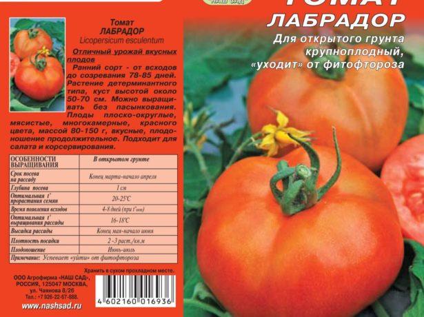 Семена томата Лабрадор