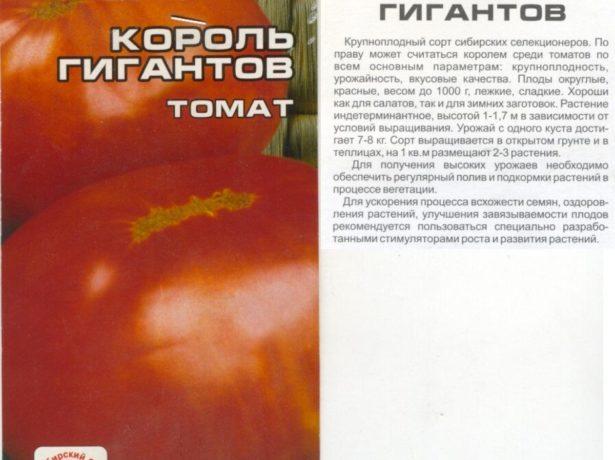 Семена томата Король гигантов