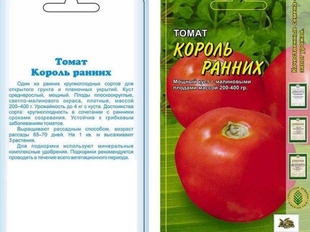 Семена томатов сорта Король ранних