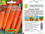 Семена моркови Тушон от компании «Аэлита»