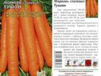 Семена моркови Тушон от компании «Семена Алтая»
