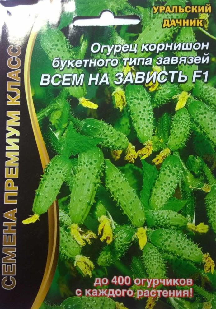 семена огурцов всем на зависть отзывы