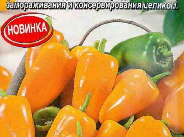 Перец Оранжевая лакомка