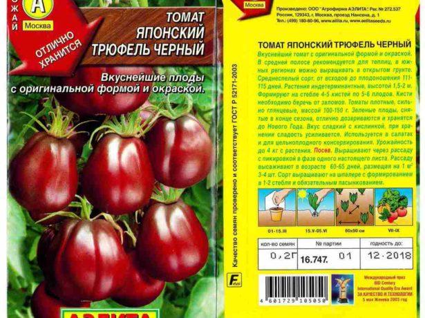 Упаковка семян Чёрный трюфель с описанием