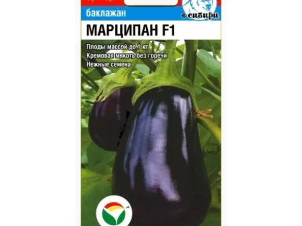 баклажан Марципан семена