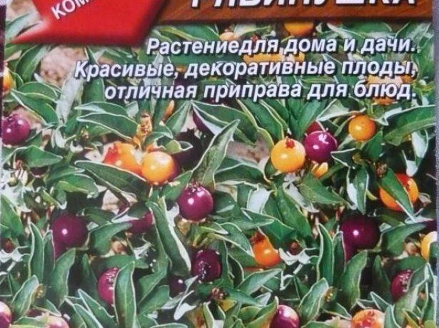 Перец Рябинушка