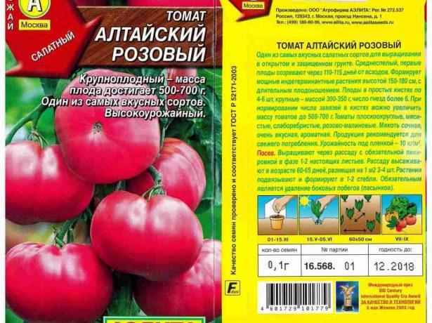 Семена томата Алтайский розовый