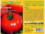 Семена томата Султан от компании «Гавриш»