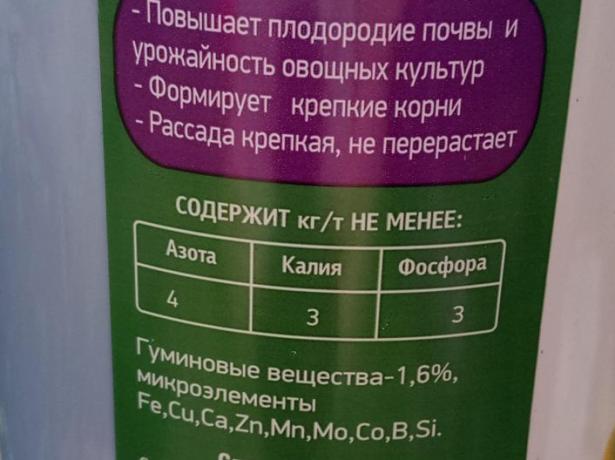 Состав Биогумуса