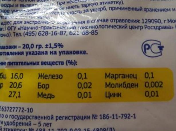 Состав Фертики Люкс
