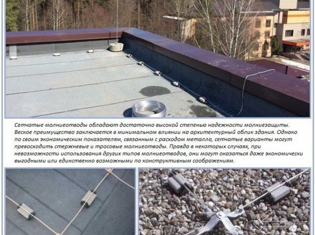 Молниеприёмник для крыши