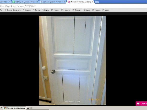 Трещины на двери