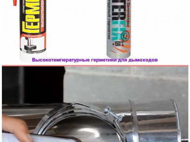 Герметики для швов трубы из нержавейки