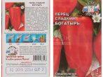 Семена перца Богатырь фирмы «СеДек»