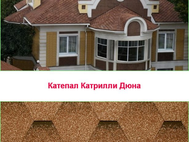 Черепица Katepal Katrilly