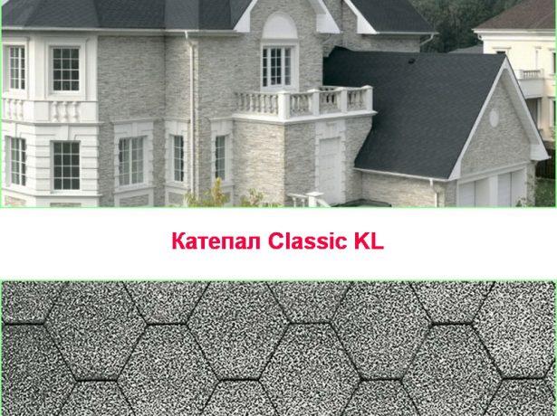 Черепица Katepal Classic KL
