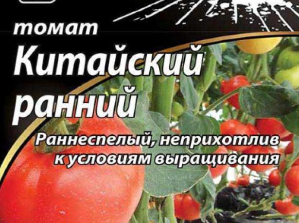 Семена томата Китайский ранний