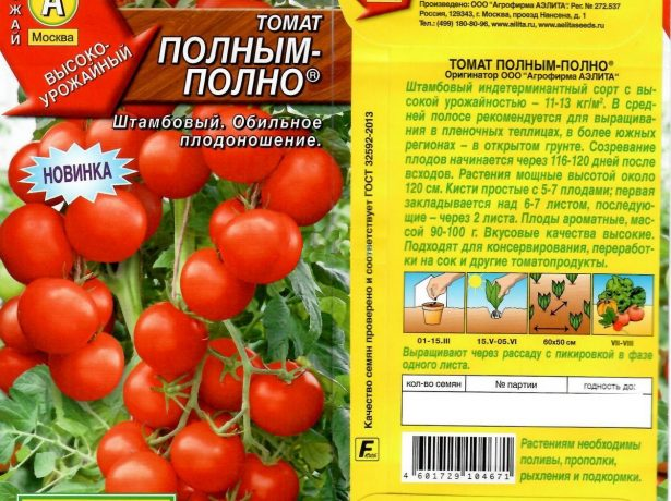 семена томата Полным-полно