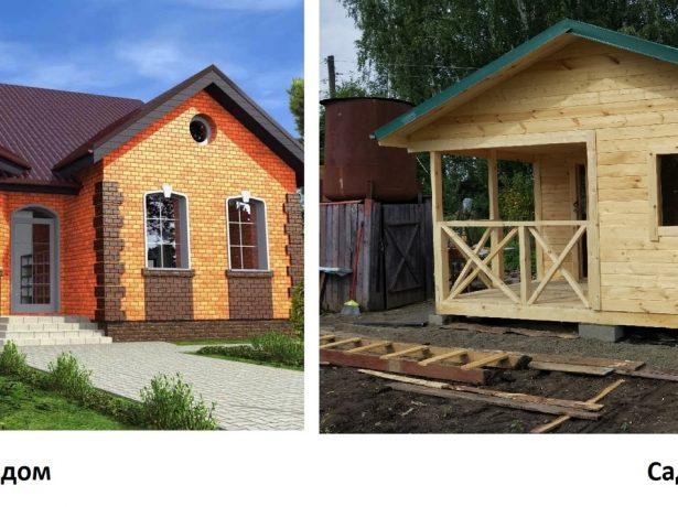 Дачный и садовый дом