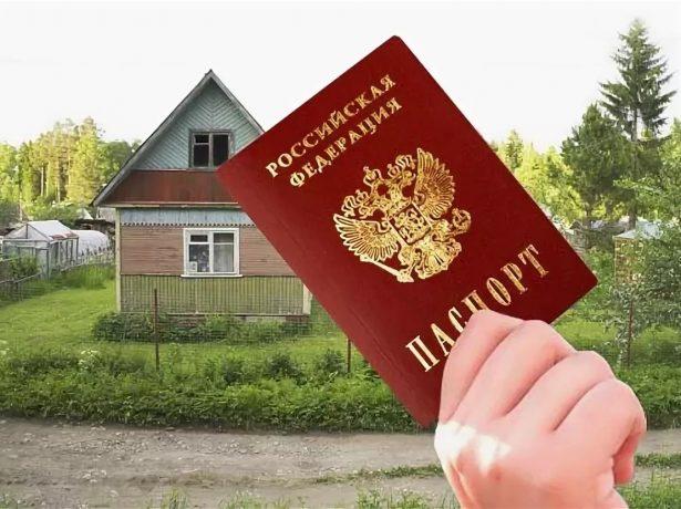 Паспорт на фоне дачного дома