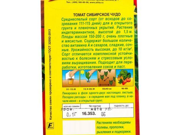 томат Сибирское чудо семена