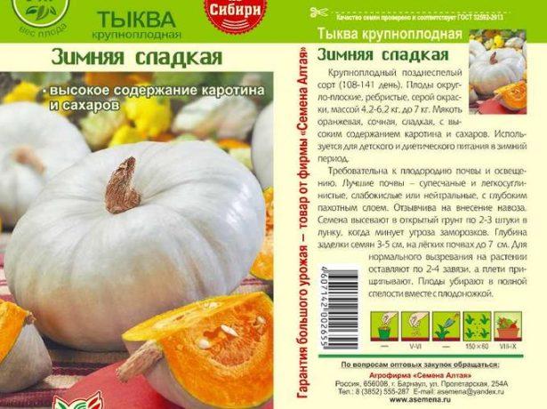 Семена тыквы сорта Зимняя сладкая