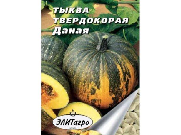 Семена тыквы Даная