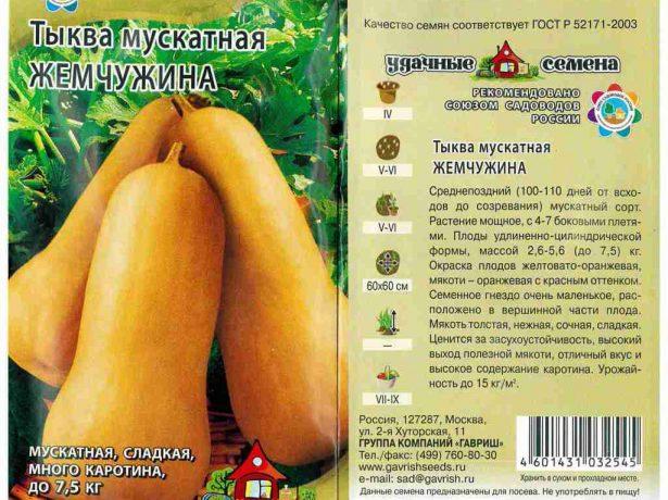 Семена тыквы Жемчужная
