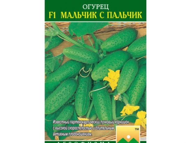 Пакет семян огурцов Мальчик с пальчик