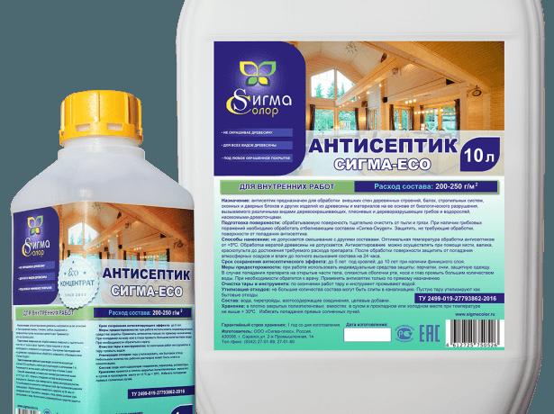 Антисептик Сигма-ECO
