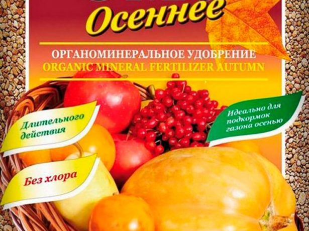 ОМУ Осеннее от «Буйские удобрения»
